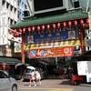 Hon Kee Porridge (Petaling Street)