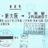 大阪・新大阪から大阪駅JR高速BTの自動車線連絡乗車券