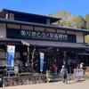 【岐阜県関市】道の駅「平成」・刃物会館・モネの池へ行ってきました