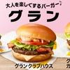 マクドナルド『グランクラブハウス』ベーコンポテトパイセンと共に(ハンバーガー)