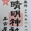 【名古屋市千種区】五芒星付きの御朱印がもらえる、安倍晴明を祀る「名古屋晴明神社」
