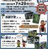 子どもフェスタ山下会 2018年7月29日(日)13:00~17:00