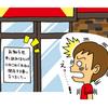 最寄りの牛丼屋さんが突然閉店してしまいました