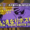 """『アンダーニンジャ 5 』""""UNDER NINJA""""(ヤンマガKCスペシャル)読了"""