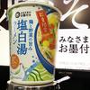 麺類大好き118 みなさまのお墨付き 鶏と野菜の旨み塩白湯ラーメン