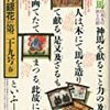 季刊 銀花 No.029 1977年春 小絵馬-日本人の祈りの絵/紅花染