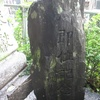 碇神社の御即位記念碑