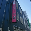 札幌市北区の洋食屋「クラーク亭」に行ってきた!!