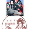 【風景印】尼崎園田郵便局(2019.10.4押印)