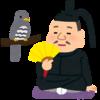 【歴史】東海地方にある徳川家康ゆかりのパワースポットをめぐる/徳川美術館・徳川園と岡崎城