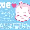 『WEラブ赤ちゃん』プロジェクトに賛同しました!