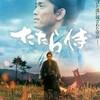 映画『たたら侍』評価&レビュー【Review No.173】