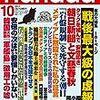 論説「モリカケで生き延びようとする「民進党なるもの」たち」by田中秀臣in iRONNA