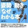 スポーツ・健康づくりの指導に役立つ姿勢と動きの「なぜ」がわかる本  レビュー