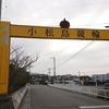 【十場目】小松島競輪場