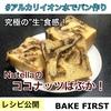 """【レシピ】究極の""""生""""食感!Nutellaのココナッツばぶか!【アルカリイオン水使用】"""