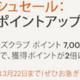 IHGポイント購入で100%ボーナス、3月22日まで。ポイント単価は0.57円。
