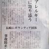 『2019年9月19日長崎新聞朝刊 当会ペンギンの活動記事を掲載して頂きました!!』