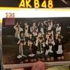 本店D3推し以外のみなさまも、ぜひご査収ください。 - 2019.07.21(昼) AKB48研究生『パジャマドライブ』公演