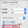 El Capitan 10.11.5へアップデート後、Samba上のファイルをFinderで閲覧すると遅い