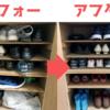 風水によい玄関の収納とは? まずは靴の断捨離から始めてみよう