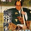シネマ歌舞伎「熊谷陣屋」