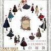 ヴィレヴァンの「ZJ STORY」さんのロリィタ福袋が可愛い