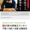 明日5月25日は藤井聡太四段、明後日から名人戦第5局があります