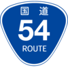 No.049 国道54号