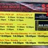 【ALOHA WAIKIKI SHUTTLE】ワイケレ・プレミアム・アウトレットまで予約なしで行ける送迎シャトルバス【ハワイ ショッピング】