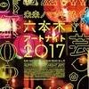 六本木アートナイト2017。