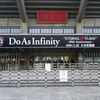 "Do As Infinity「""ETERNAL FLAME""  ~10th anniversary~」@日本武道館"
