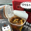 【車中泊・防災グッズ】車内でお湯が沸かせるポット「ワクヨさん」★カップ麺・コーヒー・赤ちゃん用ミルクに★ポータブル電源との使い方【車中食】
