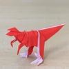 折り紙 デイノニクス