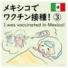 メキシコでワクチン接種した話③ 翌日の副反応