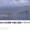 MyPicks: 警察庁 離島の対応部隊 沖縄に配備へ サブマシンガンなど装備 (NHKニュース)
