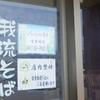 「我琉そば」(LUXOR 名護店)で「軟骨ソーキそば」(日曜限定30食) 200円 #LocalGuides