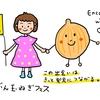 【満員御礼】じぶん玉ねぎフェス'18-19 参加者募集!!