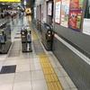 京阪電車サイコロの旅その8