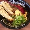 一度食べるとハマるかも。鹿児島市宇宿に新しくオープンした「元祖 肉肉うどん」に行ってきたよ。