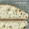 パンストック 長時間発酵のパンづくり[キタノカオリのリュスティック]