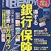 【メディア掲載】日経トレンディ2018年5月号(日経BP)に掲載して頂いております