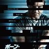 10月3日。「ボーン・レガシー The Bourne Legacy 」(2012)