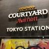 コートヤード・バイ・マリオット東京ステーション宿泊記録♬パート1