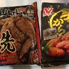 【冷凍食品】世界の山ちゃん手羽先VSニチレイ手羽から食べ比べ