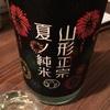 【再びの花火酒】山形正宗、夏ノ純米&伊予賀儀屋、清涼純米の味。
