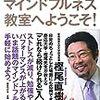読了、慶応大学マインドフルネス教室へようこそ!/樫尾直樹