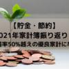 【貯金・節約】2021年の4ヶ月家計簿振り返り!~実は貯蓄率50%越え!~