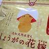 高知県産生姜100%使用の生姜パウダー「しょうがの花嫁」は1さじでポカポカ!