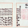 常用漢字表の難しい字「璽」??(2)
